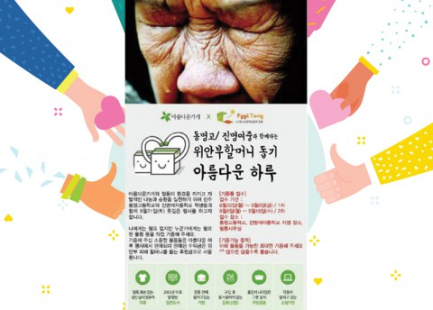 Donation of Love (Wed)