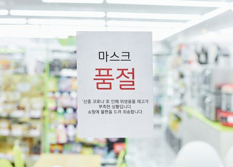 Washable Mask Filters in Korea (Wed.)
